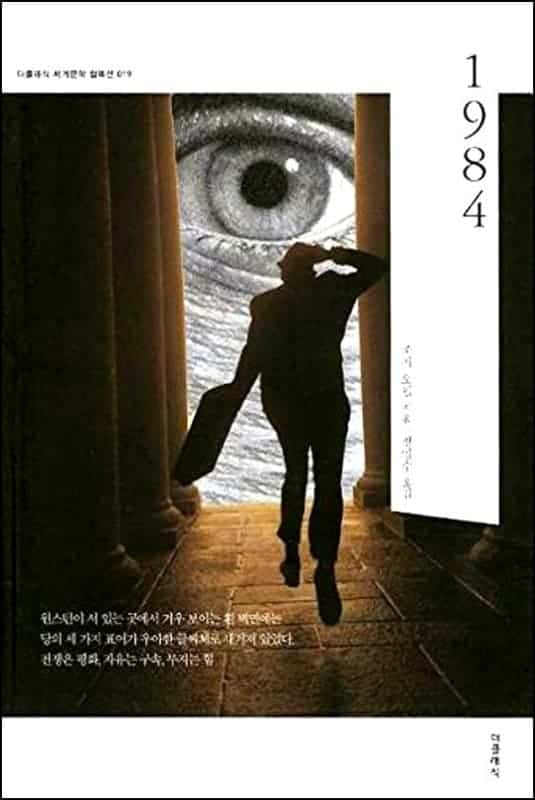 Orwell 1984 Book Cover 27